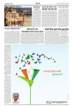 संकल्प टाइम्स - Read on ipad, iphone, smart phone and tablets.
