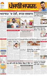 Bathinda : Punjabi jagran News : 30th July 2016 - Read on ipad, iphone, smart phone and tablets.