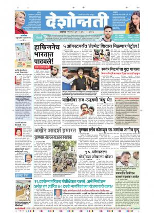 30th July Jalgaon - Read on ipad, iphone, smart phone and tablets.