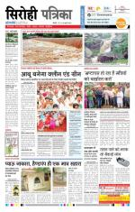 Top 10 Punto Medio Noticias | Beawar Rajasthan Patrika Today