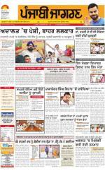 Ludhiana : Punjabi jagran News : 30th July 2016 - Read on ipad, iphone, smart phone and tablets.