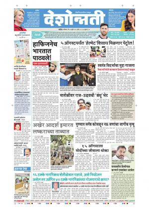 30th July Nanded - Read on ipad, iphone, smart phone and tablets.