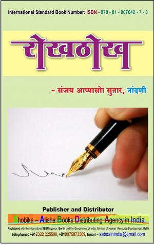 Rokhthok - Sanjay Sutar - Read on ipad, iphone, smart phone and tablets.