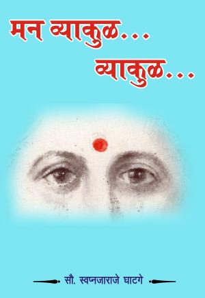 Man Vyakul Vyakul - Mrs. Swapnaja Ghatage - Read on ipad, iphone, smart phone and tablets.