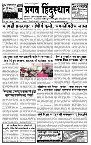 Weekly Pragat Hindustan (साप्ताहिक प्रगत हिंदुस्तान) - संपादक: दीपक नारायण ढवळे - July 31, 2016