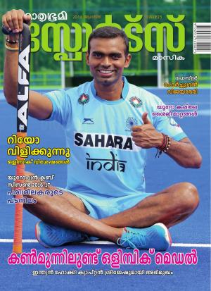 Sports-2016 August