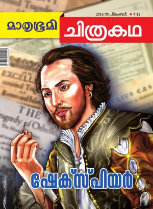 Mathrubhumi Chithrakatha - 2016 September