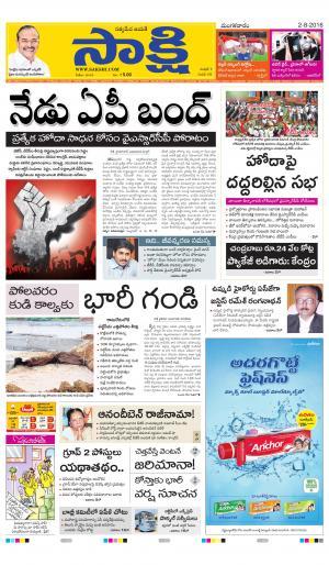 Sakshi news paper today sports