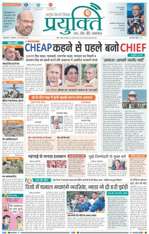 Uttar Pradesh - Read on ipad, iphone, smart phone and tablets.