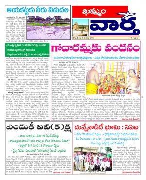 01-08-2016 - Read on ipad, iphone, smart phone and tablets.