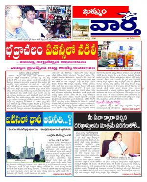 03-08-2016 - Read on ipad, iphone, smart phone and tablets.