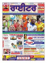 Punjabi Writer Weekly - Read on ipad, iphone, smart phone and tablets.