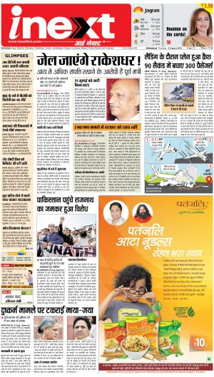 04-08-16 - Read on ipad, iphone, smart phone and tablets.