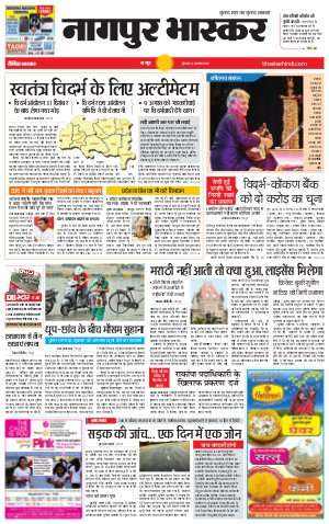 नागपुर भास्कर - Read on ipad, iphone, smart phone and tablets.