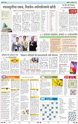 5-08-2016 - Read on ipad, iphone, smart phone and tablets.