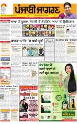 Jagraon  : Punjabi jagran News : 5th August 2016 - Read on ipad, iphone, smart phone and tablets.