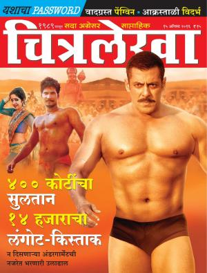 Chitralekha Marathi - August 15, 2016 - Read on ipad, iphone, smart phone and tablets.