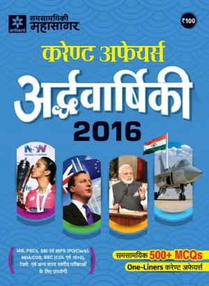 Current Affairs Half Yearly 2016 - Hindi