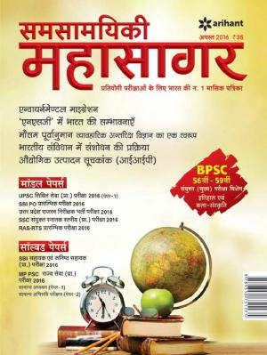 Mahasagar - Aug 2016 - Read on ipad, iphone, smart phone and tablets.