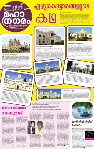 Mahanagaram - Read on ipad, iphone, smart phone and tablets.