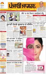 Moga/Faridkot/Muktsar : Punjabi jagran News : 6th August 2016 - Read on ipad, iphone, smart phone and tablets.