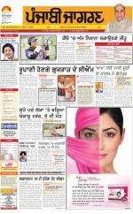 Jalandhar : Punjabi jagran News : 6th August 2016 - Read on ipad, iphone, smart phone and tablets.