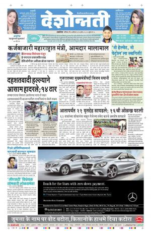 6th Aug Akola - Read on ipad, iphone, smart phone and tablets.