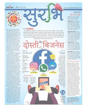 Surbhi - Read on ipad, iphone, smart phone and tablets.