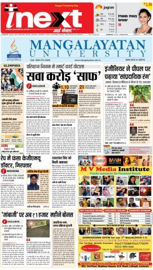 Lucknow Upcountry ePaper:Barabanki News Paper,Sitapur,Faizabad News Paper - Inext Live Jagran