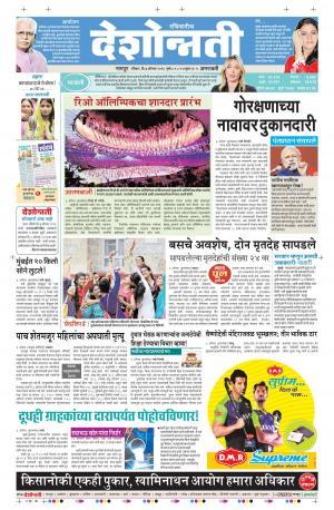 07th Aug Amravati - Read on ipad, iphone, smart phone and tablets.