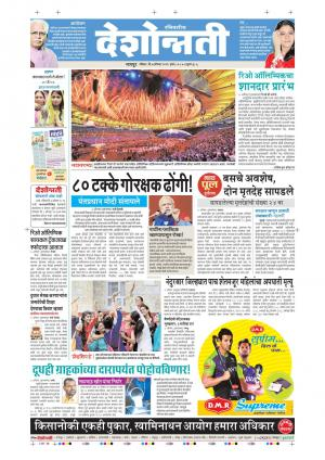 07th Aug Nagpur - Read on ipad, iphone, smart phone and tablets.