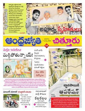 Epaper andhra jyothi chittoor district edition