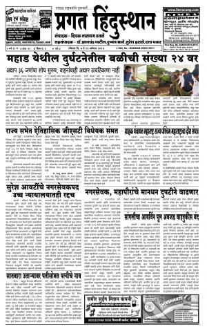 Weekly Pragat Hindustan (साप्ताहिक प्रगत हिंदुस्तान) - संपादक: दीपक नारायण ढवळे - August 07, 2016