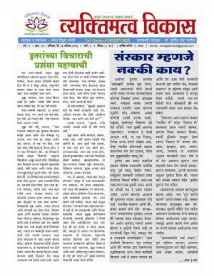Weekly Personality Development (साप्ताहिक व्यक्तिमत्व विकास) - संपादक: मंगेश विठ्ठल कोळी - August 06, 2016