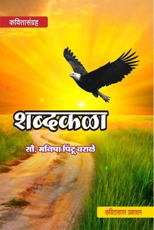 Shabadakala (शब्दकळा) - Mrs. Manisha Pintu Varale (सौ. मनिषा पिंटू वराळे) - Read on ipad, iphone, smart phone and tablets.