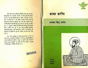 Dogri - Baba Farid - Balwant Sinh Aanand - Read on ipad, iphone, smart phone and tablets.