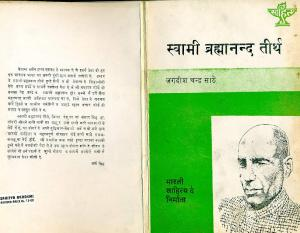Dogri - Swami Brahmanand Tirth  - J. C. Sathe - Read on ipad, iphone, smart phone and tablets.