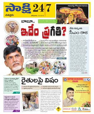Sakshi Telugu Daily Chittoor District, Mon, 8 Aug 16