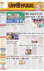 Amritsar : Punjabi jagran News : 8th August 2016 - Read on ipad, iphone, smart phone and tablets.