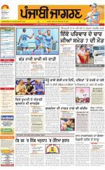 Jalandhar  : Punjabi jagran News : 8th August 2016 - Read on ipad, iphone, smart phone and tablets.