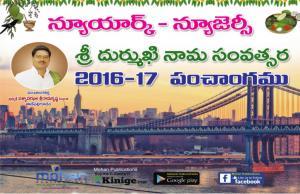 న్యూయార్క్ - న్యూజెర్సీ శ్రీ దుర్ముఖి నామ సంవత్సర పంచాగము (2016 - 2017)  Newyork Newjersy Sri Durmukhi Nama Samvatsara Panchangamu (2016-2017) - Read on ipad, iphone, smart phone and tablets.