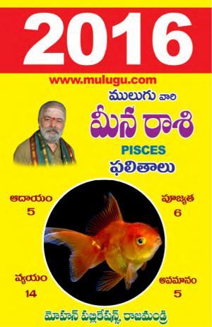 ములుగువారి మీనరాశి ఫలితాలు 2016  Muluguvari Meenarasi Phalitalu 2016  - Read on ipad, iphone, smart phone and tablets.
