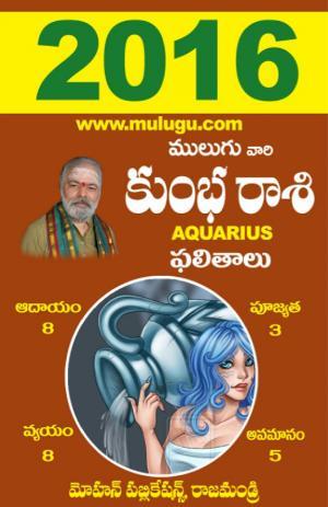 ములుగువారి కుంభరాశి ఫలితాలు 2016 Muluguvari Kumbharasi Phalitalu 2016 - Read on ipad, iphone, smart phone and tablets.