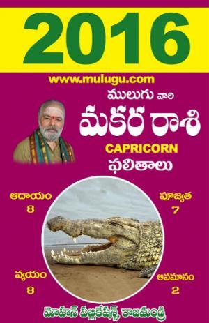 ములుగువారి మకరరాశి ఫలితాలు 2016,  Muluguvari Makararasi Phalitalu 2016 - Read on ipad, iphone, smart phone and tablets.