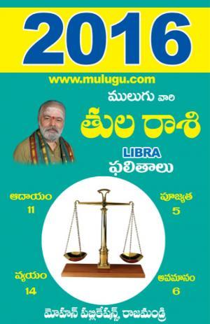ములుగువారి తులరాశి ఫలితాలు 2016, Muluguvari Tularasi Phalitalu 2016 - Read on ipad, iphone, smart phone and tablets.