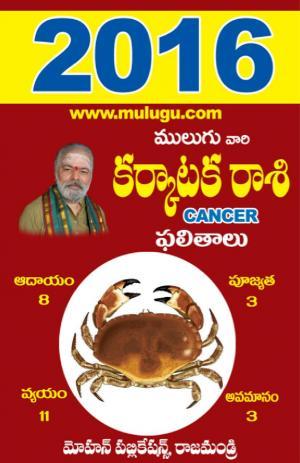 ములుగువారి కర్కాటకరాశి ఫలితాలు 2016,  Muluguvari Karkatakarasi Phalitalu 2016 - Read on ipad, iphone, smart phone and tablets.