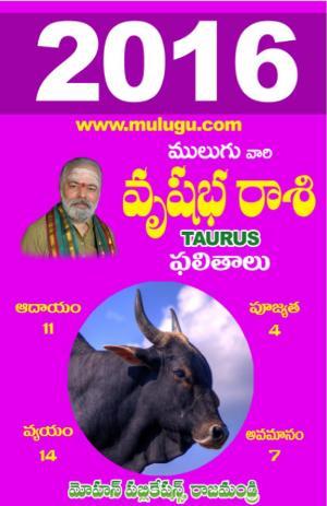 ములుగువారి వృషభరాశి ఫలితాలు 2016, Muluguvari Vrushabharasi Phalitalu - Read on ipad, iphone, smart phone and tablets.