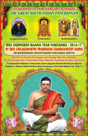 Chilakamarthi Panchagam (2016 - 2017) - Read on ipad, iphone, smart phone and tablets.