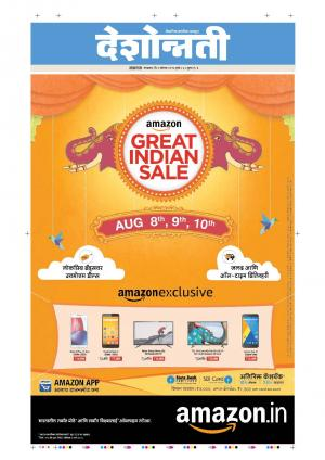 9th Aug Jalgaon - Read on ipad, iphone, smart phone and tablets.