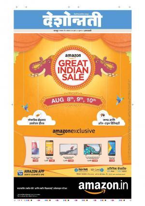 9th Aug Amravati - Read on ipad, iphone, smart phone and tablets.